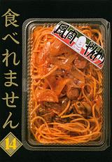 食べれません(14)